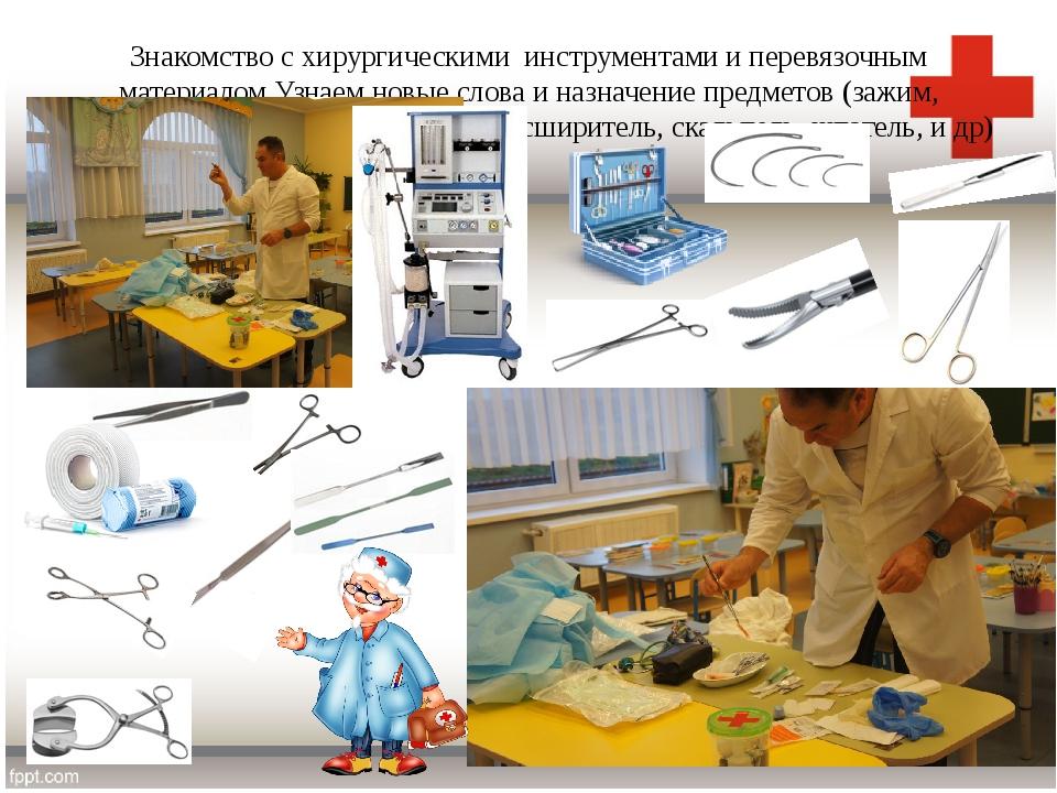 Знакомство с хирургическими инструментами и перевязочным материалом Узнаем но...