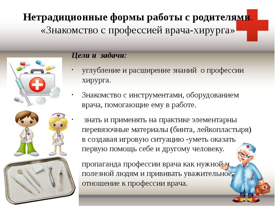 Нетрадиционные формы работы с родителями. «Знакомство с профессией врача-хиру...