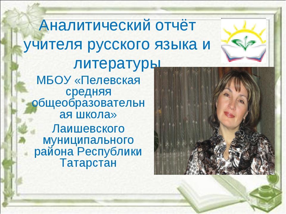 Аналитический отчет учителя русского языка и литературы на 1 категорию 2018