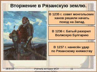 Учитель истории МОУ «Борисовская ООШ» Вторжение в Рязанскую землю. В 1235 г.