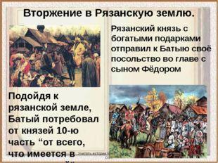 Учитель истории МОУ «Борисовская ОО» Подойдя к рязанской земле, Батый потреб