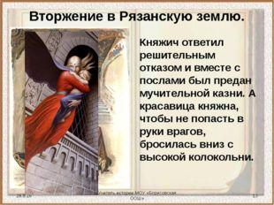 Учитель истории МОУ «Борисовская ООШ» Княжич ответил решительным отказом и в