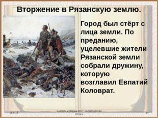 Учитель истории МОУ «Борисовская ООШ» Город был стёрт с лица земли. По преда