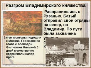 Учитель истории МОУ «Борисовская ООШ» Расправившись с Рязанью, Батый отправи