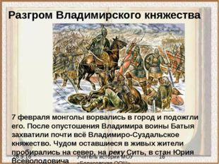 Учитель истории МОУ «Борисовская ООШ» 7 февраля монголы ворвались в город и