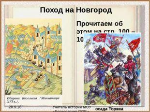 Учитель истории МОУ «Борисовская ООШ» Прочитаем об этом на стр. 100 – 103. П