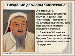 Энергичный и беспощадный властелин Темучин принял имя Чингисхана – Небесного