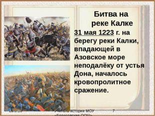 Учитель истории МОУ «Борисовская ООШ» 31 мая 1223 г. на берегу реки Калки, в