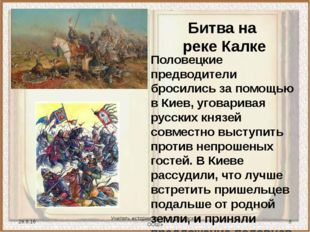 Учитель истории МОУ «Борисовская ООШ» Половецкие предводители бросились за п
