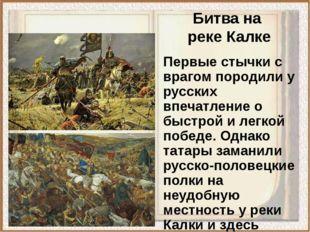Первые стычки с врагом породили у русских впечатление о быстрой и легкой побе