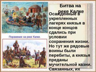 Осажденные в укрепленных лагерях князья в конце концов сдались при условии со