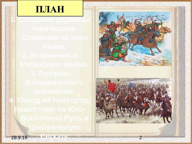 1. Создание державы Чингисхана. Сражение на реке Калке. 2. Вторжение в Рязан...