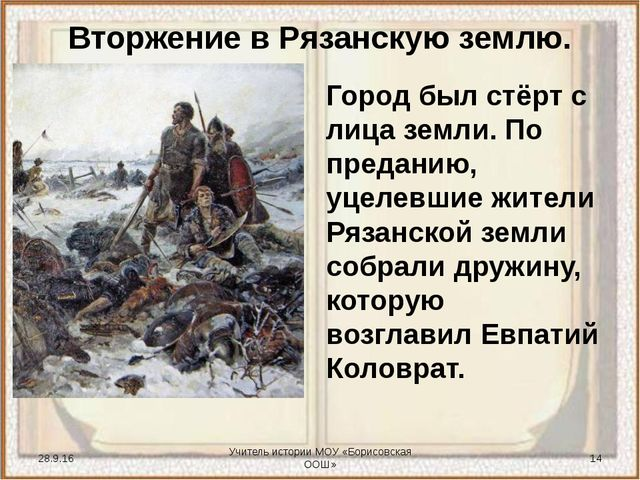 Учитель истории МОУ «Борисовская ООШ» Город был стёрт с лица земли. По преда...