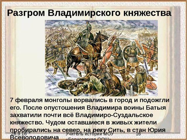 Учитель истории МОУ «Борисовская ООШ» 7 февраля монголы ворвались в город и...