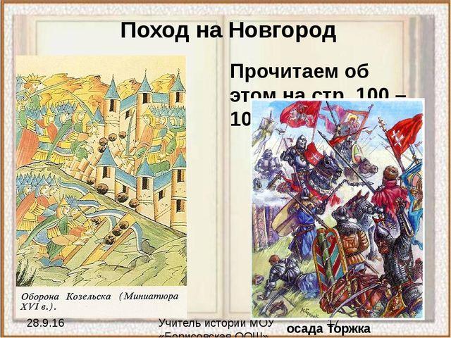 Учитель истории МОУ «Борисовская ООШ» Прочитаем об этом на стр. 100 – 103. П...