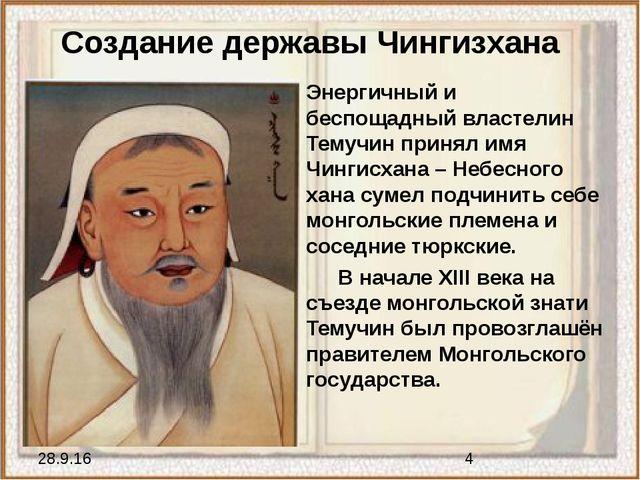 Энергичный и беспощадный властелин Темучин принял имя Чингисхана – Небесного...