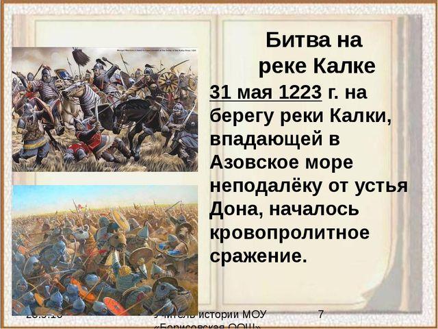 Учитель истории МОУ «Борисовская ООШ» 31 мая 1223 г. на берегу реки Калки, в...