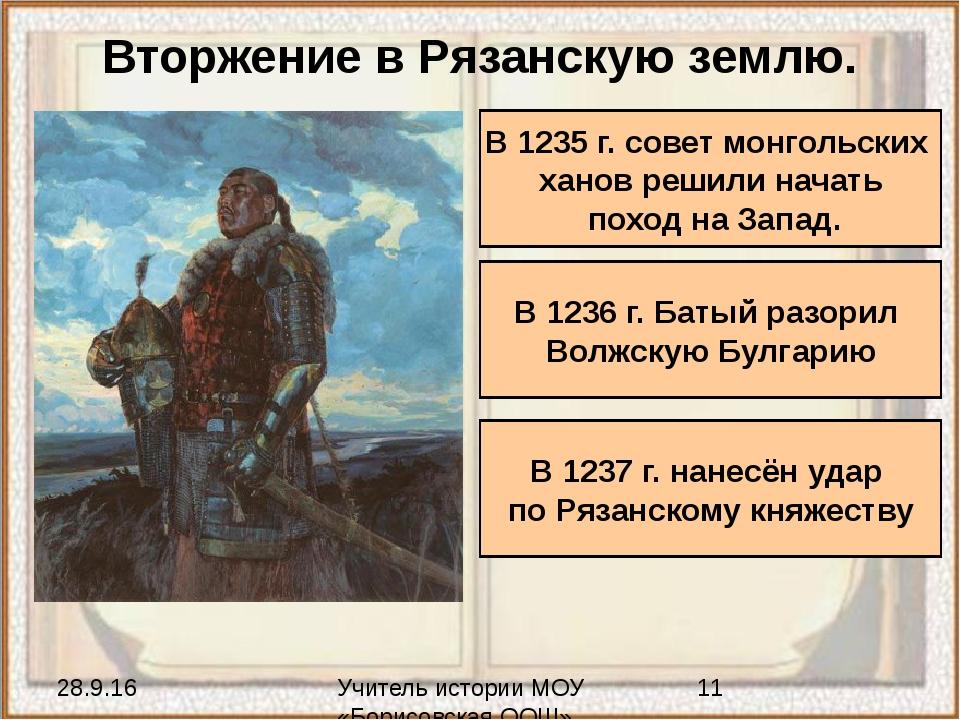 Учитель истории МОУ «Борисовская ООШ» Вторжение в Рязанскую землю. В 1235 г....