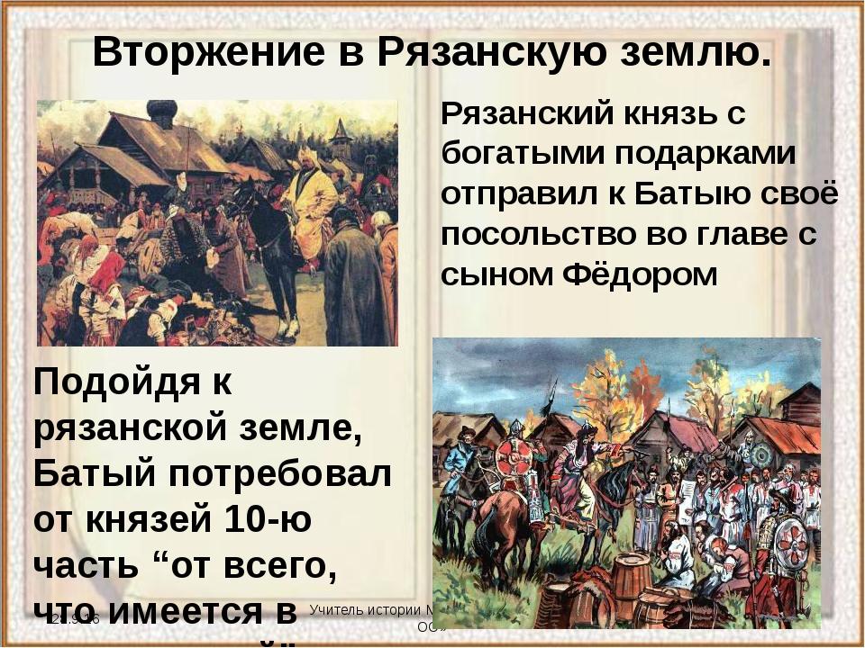 Учитель истории МОУ «Борисовская ОО» Подойдя к рязанской земле, Батый потреб...