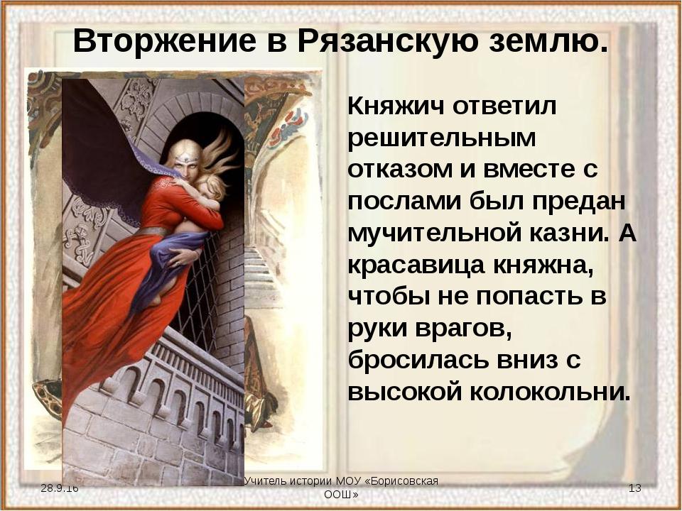 Учитель истории МОУ «Борисовская ООШ» Княжич ответил решительным отказом и в...
