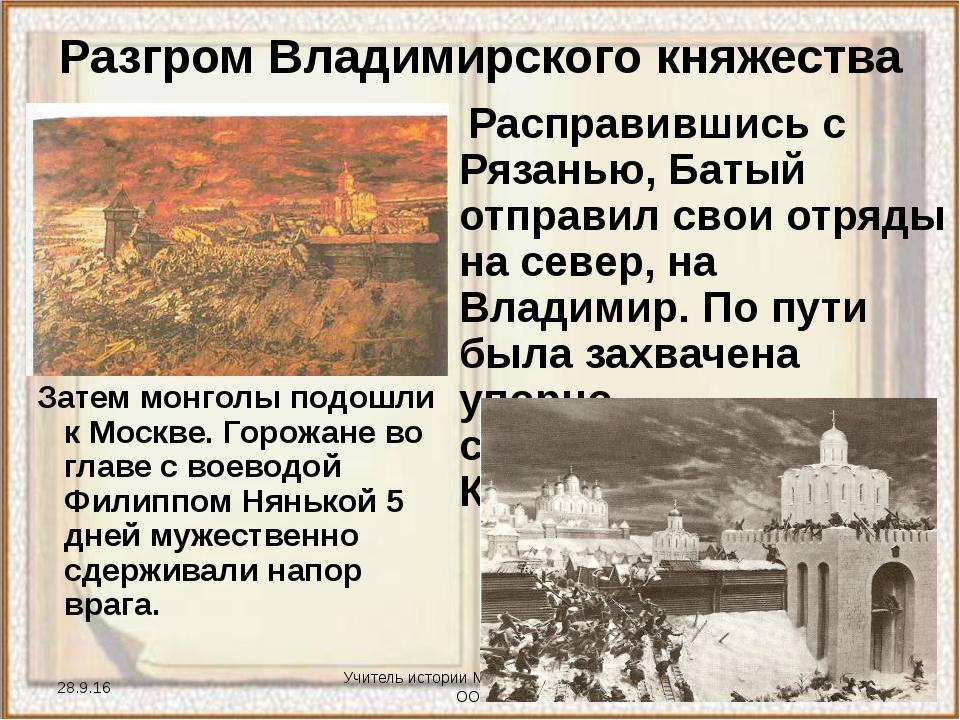 Учитель истории МОУ «Борисовская ООШ» Расправившись с Рязанью, Батый отправи...