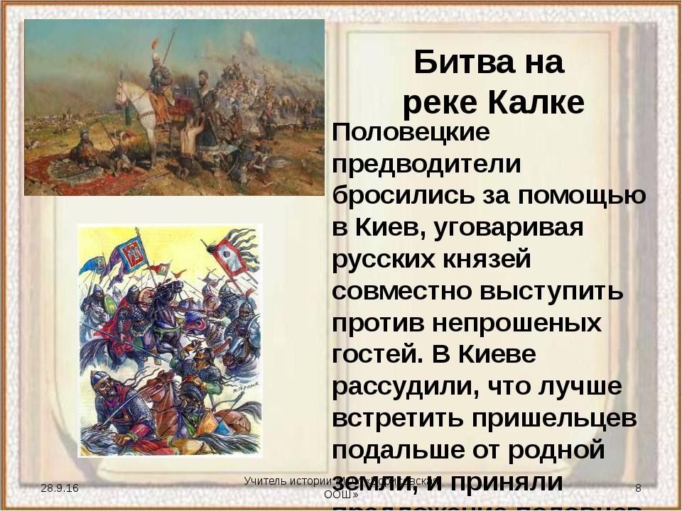 Учитель истории МОУ «Борисовская ООШ» Половецкие предводители бросились за п...
