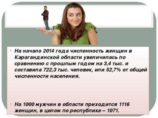 На начало 2014 года численность женщин в Карагандинской области увеличилась