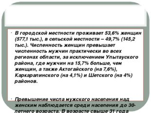 В городской местности проживает 53,6% женщин (577,1 тыс.), в сельской местно