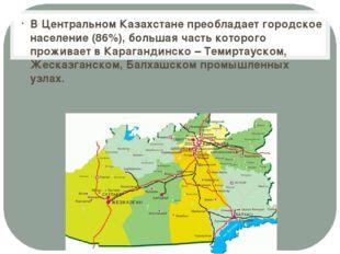 В Центральном Казахстане преобладает городское население (86%), большая часть