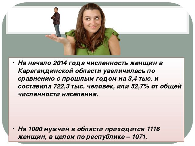 На начало 2014 года численность женщин в Карагандинской области увеличилась...