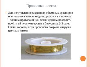 Проволока и леска Для изготовления различных объемных сувениров используется