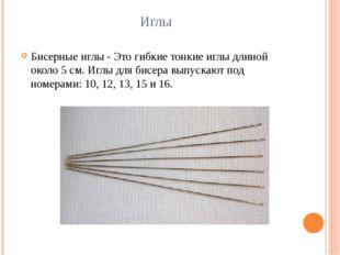 Иглы Бисерные иглы - Это гибкие тонкие иглы длиной около 5 см. Иглы для бисер