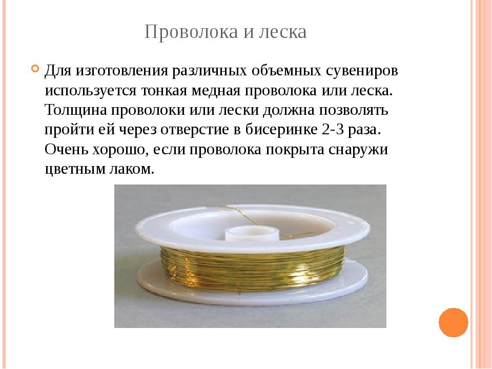 Проволока и леска Для изготовления различных объемных сувениров используется...