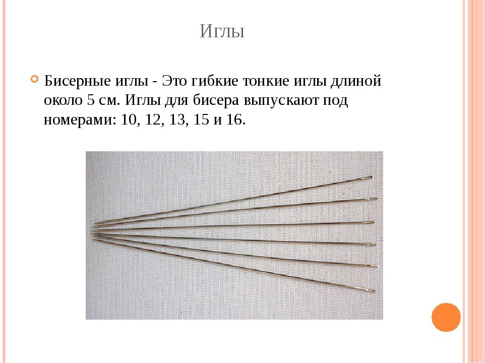 Иглы Бисерные иглы - Это гибкие тонкие иглы длиной около 5 см. Иглы для бисер...