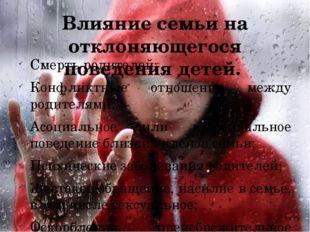 Основные мотивы отклоняющегося поведения Привлечение внимания; Власть; Месть;