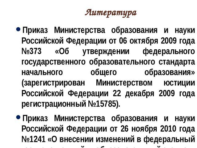 Литература Приказ Министерства образования и науки Российской Федерации от 06...