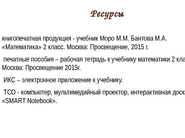 Ресурсы книгопечатная продукция - учебник Моро М.М. Бантова М.А. «Математика»...