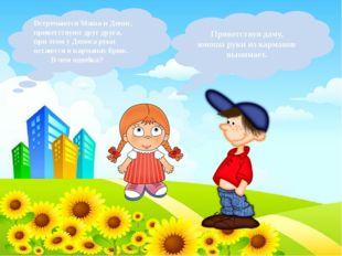 Встречаются Маша и Денис, приветствуют друг друга, при этом у Дениса руки ост