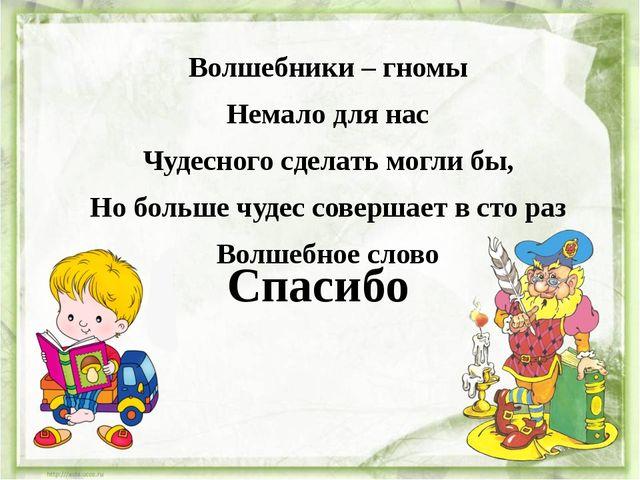 Волшебники – гномы Немало для нас Чудесного сделать могли бы, Но больше чудес...