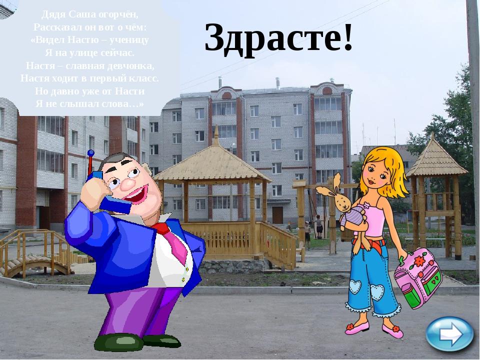 Дядя Саша огорчён, Рассказал он вот о чём: «Видел Настю – ученицу Я на улице...