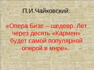 П.И.Чайковский: «Опера Бизе – шедевр. Лет через десять «Кармен» будет самой п