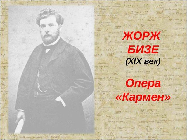 ЖОРЖ БИЗЕ (XIX век) Опера «Кармен»