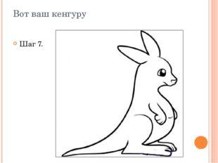 Вот ваш кенгуру Шаг 7.