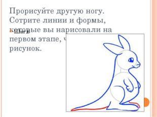 Прорисуйте другую ногу. Сотрите линии и формы, которые вы нарисовали на перво