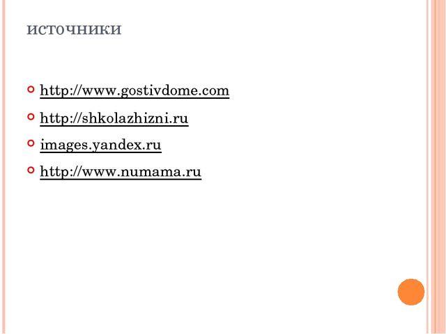 источники http://www.gostivdome.com http://shkolazhizni.ru images.yandex.ru h...