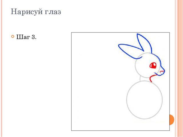 Нарисуй глаз Шаг 3.