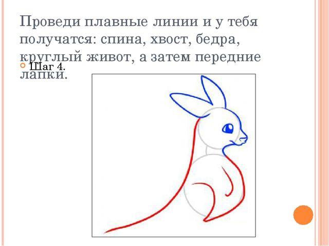Бесплатно презентация рисуем животных поэтапно 4 класс