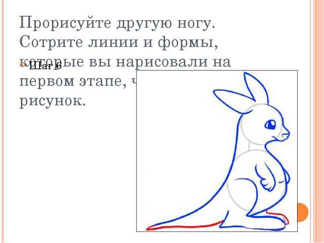 Прорисуйте другую ногу. Сотрите линии и формы, которые вы нарисовали на перво...
