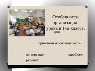 Особенности организации урока в 1-м классе. Урок оргмомент и основная часть о