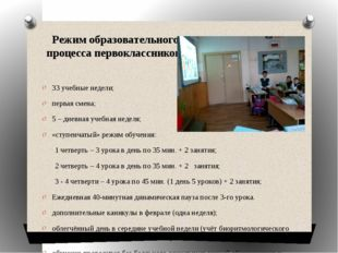 Режим образовательного процесса первоклассников: 33 учебные недели; первая см